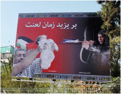 billboard-in-teran